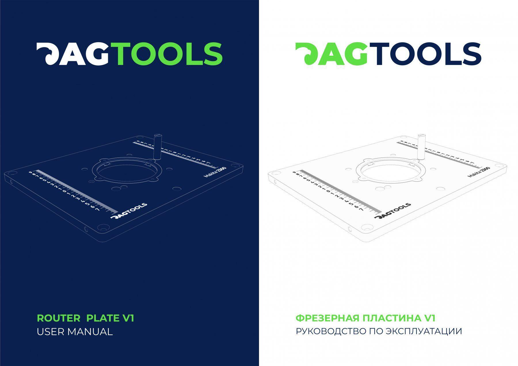 DagTools-Install.jpg