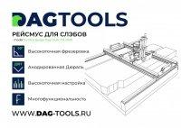 Surface gauge Dag-tools v1_Cartochka_tovara.jpg